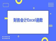 财务会计Excel函数公式和使用技巧大全