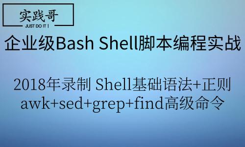2018年企业级Bash Shell脚本编程全实战视频教程