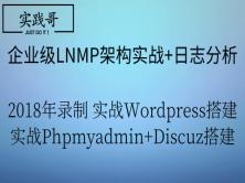 2018年企业级LNMP架构+日志分析全实战视频教程
