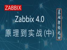 Zabbix原理和实践(中)基础架构之四