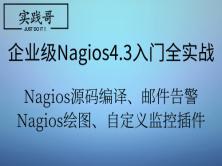 企业级Nagios4.3入门实战视频教程