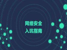 《全栈网络安全专家微职位》公开课