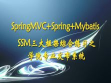 SpringMVC+Spring+Mybatis綜合練習[SSM/MySQL/AJAX/IDEA