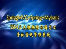 SpringMVC+Spring+Mybatis三大框架综合练习[MySQL/AJAX/IDEA]