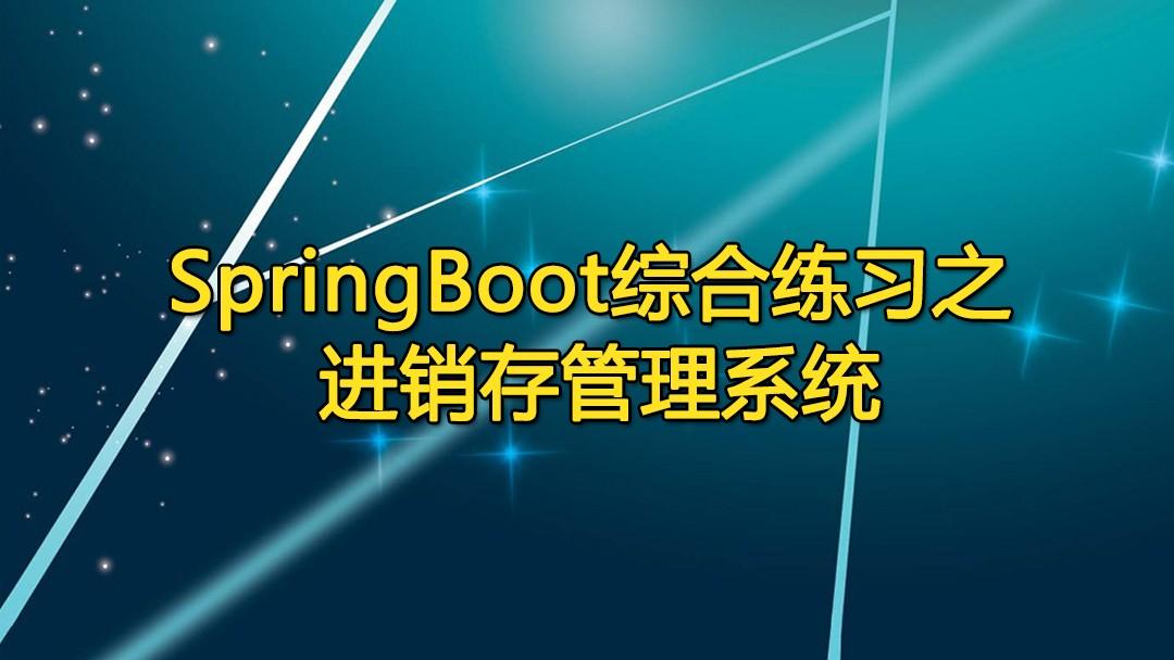 SpringBoot综合练习[MySQL/Mybatis/Ajax]