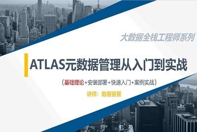 Apache Atlas元数据管理教程