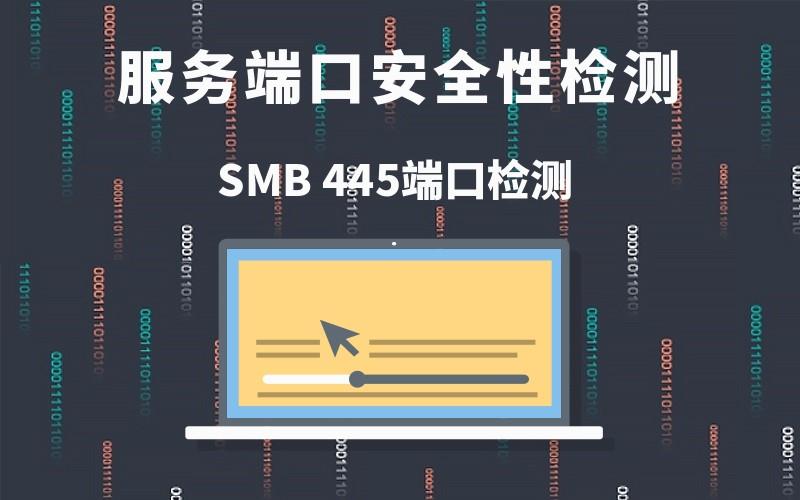 服务端口安全性检测 - SMB 445端口检测