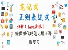 通用正则表达式详细多面讲解--附带38个实例源码(Java实现)