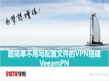 超簡單不用寫配置文件的VPN搭建--VeeamPN