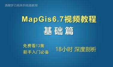 Mapgis6.7基础视频教程