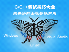 C/C++調試技巧大全-VisualStudio