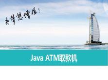 Java ATM取款機