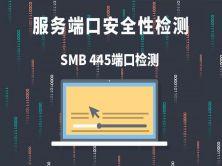 服務端口安全性檢測 - SMB 445端口檢測
