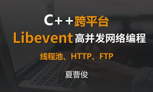 Libevent C++高并发网络编程