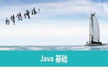 Java 基礎