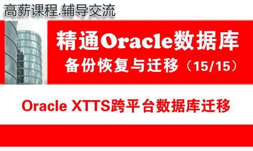 Oracle XTTS跨平台数据库迁移(从Unix迁移数据到Linux)_Oracle数据库迁移项目