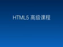 Html5 高级课程
