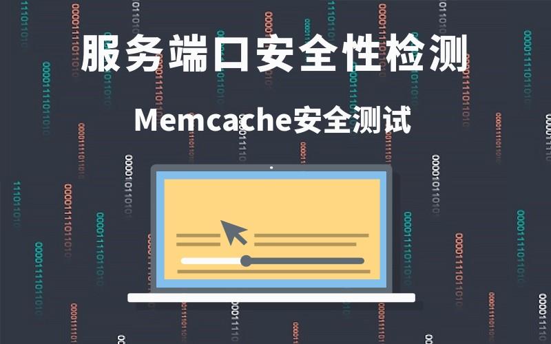 Memcache安全测试