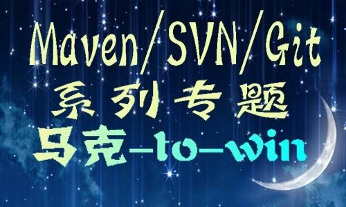 Maven / Svn / Git 系列專題
