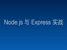 Node.js 与 Express 实战