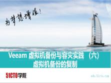 Veeam 虚拟机备份与容灾实践 (六)虚拟机备份的复制