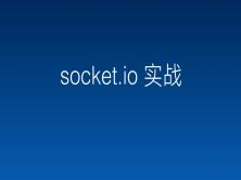 Socket.io 实战