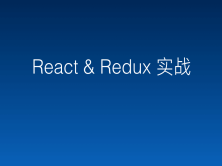 React & Redux & React-router 实战