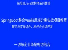 2019年Vue从入门到整合SpringBoot案例教程
