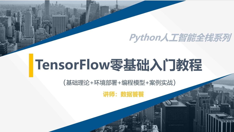 TensorFlow1.0 开发基础教程