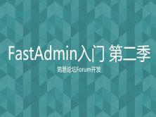FastAdmin入门 第二季
