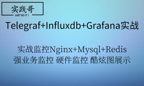 2019年新监控架构Telegraf+Influxdb+Grafana实战视频教程