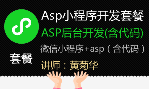 Asp微信小程序开发套餐(包含所有源代码)