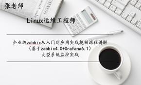 企业级zabbix基础与应用实战视频课程讲解(基于zabbix4.0+grafana5.1)