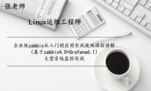企业级zabbix从入门到应用实战视频课程讲解(基于zabbix4.0+grafana5.1)