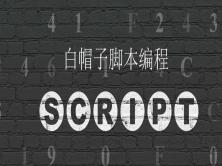 黑客脚本编程之CMD/DOS命令行与批处理