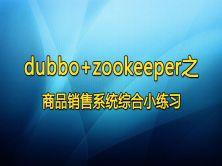 dubbo+zookeeper綜合小練習[Ajax+jQuery+MySQL]