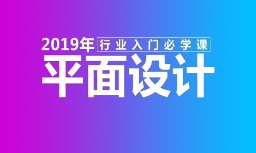 2019年平面设计行业入门必学课