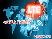 4G LTE 入门概述