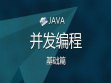 JAVA并发编程-基础篇视频教程