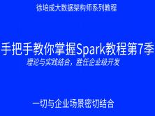 徐培成手把手教你掌握Spark教程第7季