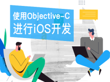 使用Objective-C进行iOS移动开发