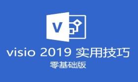 Visio 2019基础培训视频教程(实用技巧)-零基础版