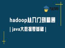 Hadoop从入门到精通-大数据基础/分布式基础