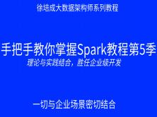 徐培成手把手教你掌握Spark教程第5季