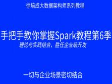 徐培成手把手教你掌握Spark教程第6季