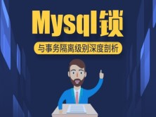 MySQL锁 深入理解Mysql锁与事务隔离级别