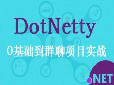 .Net物聯網框架DotNetty:從零基礎到群聊項目實戰