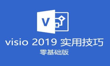 Visio 2019基礎培訓視頻教程(實用技巧)-零基礎版