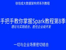 徐培成手把手教你掌握Spark教程第8季