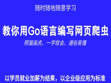 教你用Go语言编写网页爬虫实战案例